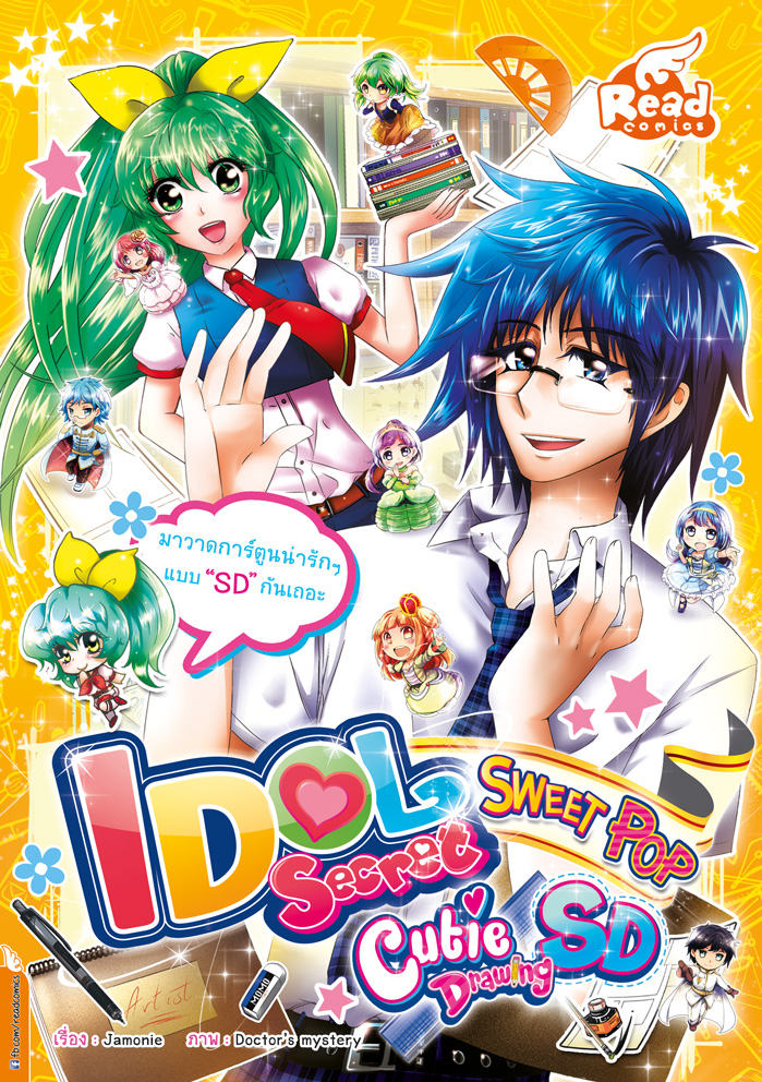 Idol Secret Sweet Pop : Cutie Drawing SD